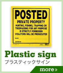 Plastic sign プラスティックサイン