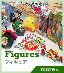 Figures フィギュア
