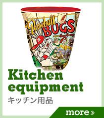 Kitchen equipment キッチン用品